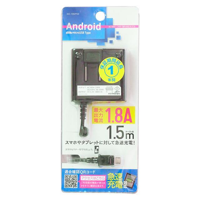 スマートフォン用AC充電器1.5m 1.8A 黒